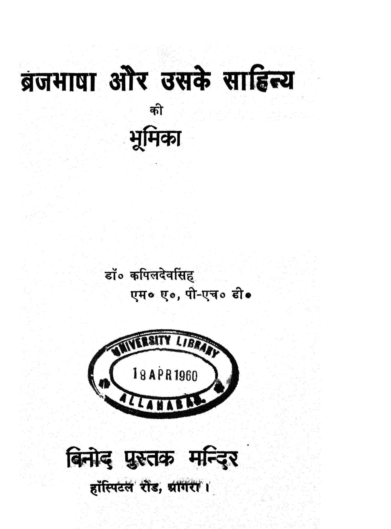 Book Image : ब्रजभाषा और उसके साहित्य की भूमिका  - Brajbhasha Aur Uske Sahitya Ki Bhoomika