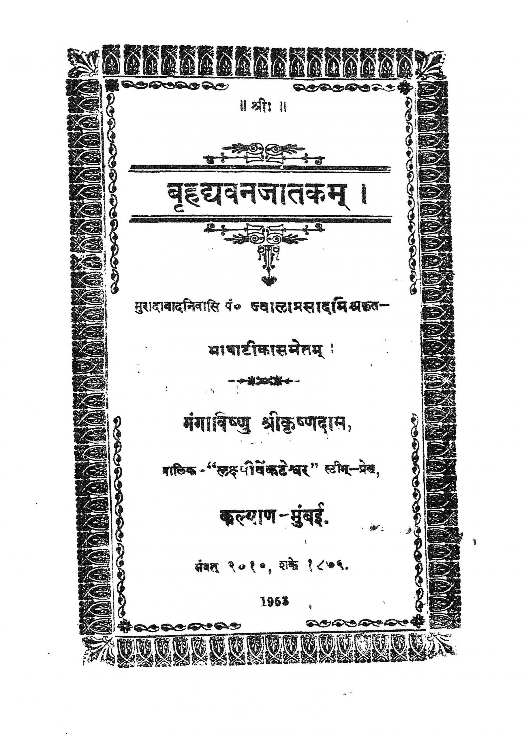 Brihadyvanajatakam  by पं ज्वालाप्रसाद मिश्र - Pn. Jvalaprsad Mishr