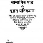 Brihat Samayik Paath Aur Brihat Pratikraman by दिगम्बर जैन - Digambar Jain