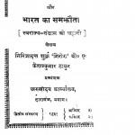 British Sarkar Aur Bharat Ka Samjhauta by गिरिजादत्त शुक्ल - Girijadatta Shukla