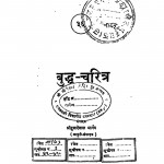 Buddh Charitra by दुलारेलाल भार्गव - Dularelal Bhargav