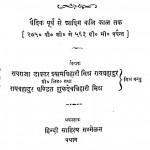 Buddh Purv Ka Bhartiya Itihas  by श्यामबिहारी मिश्र - Shyambihari Mishra