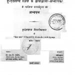 Bundelakhand Prakshetra Ke chhatr chhatra - Adhyapakon Ke Veyktitv Parshvadrishy Ka Adhyayan by आर॰ पी॰ पाण्डेय - R. P. Pandey
