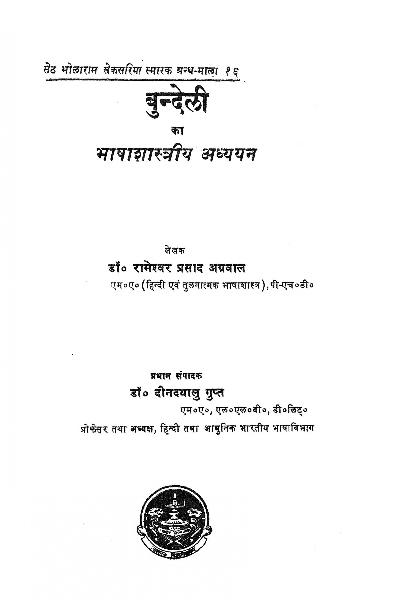 Book Image : बुन्देली का भाषाशास्त्रीय अध्ययन - Bundeli Ka Bhashashastreey Adhyayan