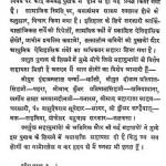 Bundelkhand Ka Sankshpit Itihas by गोरेलाल तिवारी - Gorelal Tiwari