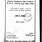Bundelkhand Viswavidyalay Jhansi Ki Hindi Me Phd Upadhi Hetu Prastut Vistrit Rooparekha  by डॉ. दिनेश चन्द्र द्विवेदी - Dr. Dinesh Chandra Dwivedi