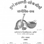 Bundelkhandi Lokgeeton Mein Sangitik Tatav by सत्यभान शर्मा - Satyabhan Sharma