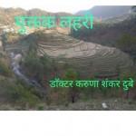 Muktak Lahri by डॉ करुणा शंकर दुबे - Dr Karuna Shankar Dubey