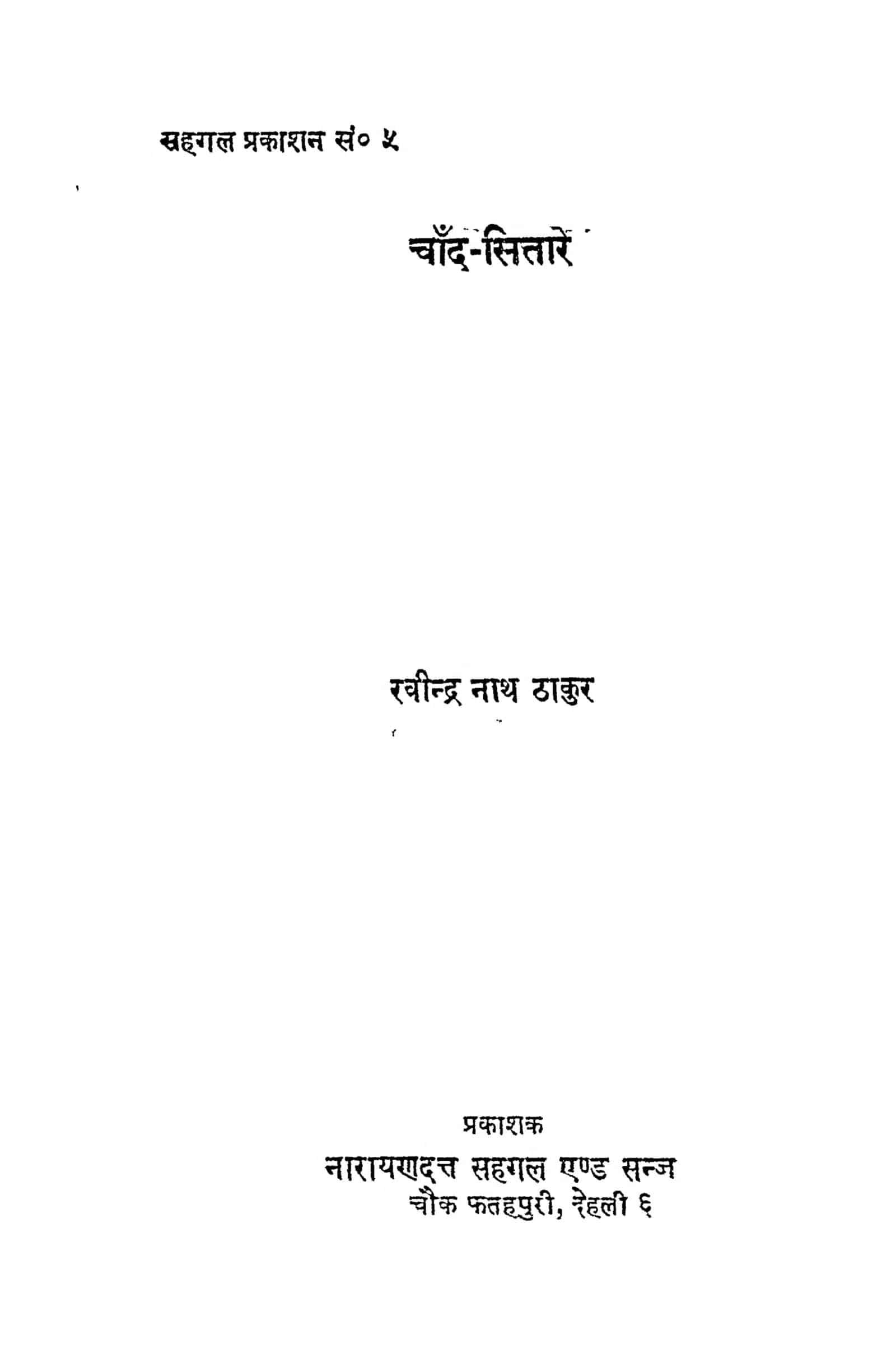 Chand - Sitare by रवीन्द्रनाथ ठाकुर - Ravindranath Thakur
