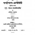 Chandicharan Granthavali Khand 2 by वीरेन्द्र नाथ दास - Veerendra Nath Daas