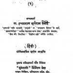 Chandrakant Part -2 by इच्छाराम सुर्यराम देसाई - Ichharam Suryaram Desai