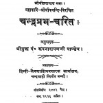Chandraprabh - Charit by पं. रूपनारायण पाण्डेय - Pt. Roopnarayan Pandey