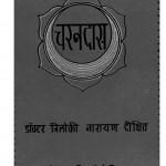 Charandas by त्रिलोकीनारायण दीक्षित - Trilokinarayan Dikshit