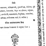 Charitashtak Bhag - 1  by प्रतापनारायण मिश्र - Pratapnarayan Mishra