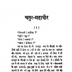 Chatur - Mahavir  by स्वामी सत्यभक्त - Swami Satyabhakt