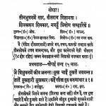 Chhah Dhala by दौलतरामजी - Daulatramji