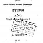 Chhahadhala by मगनलाल जैन - Maganlal Jain