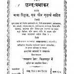 Chhand Prabhakar by जगन्नाथ प्रसाद - Jagannath Prasad