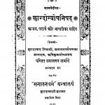 Chhandogyopanishad by रामस्वरूप शर्मा - Ramswarup Sharma
