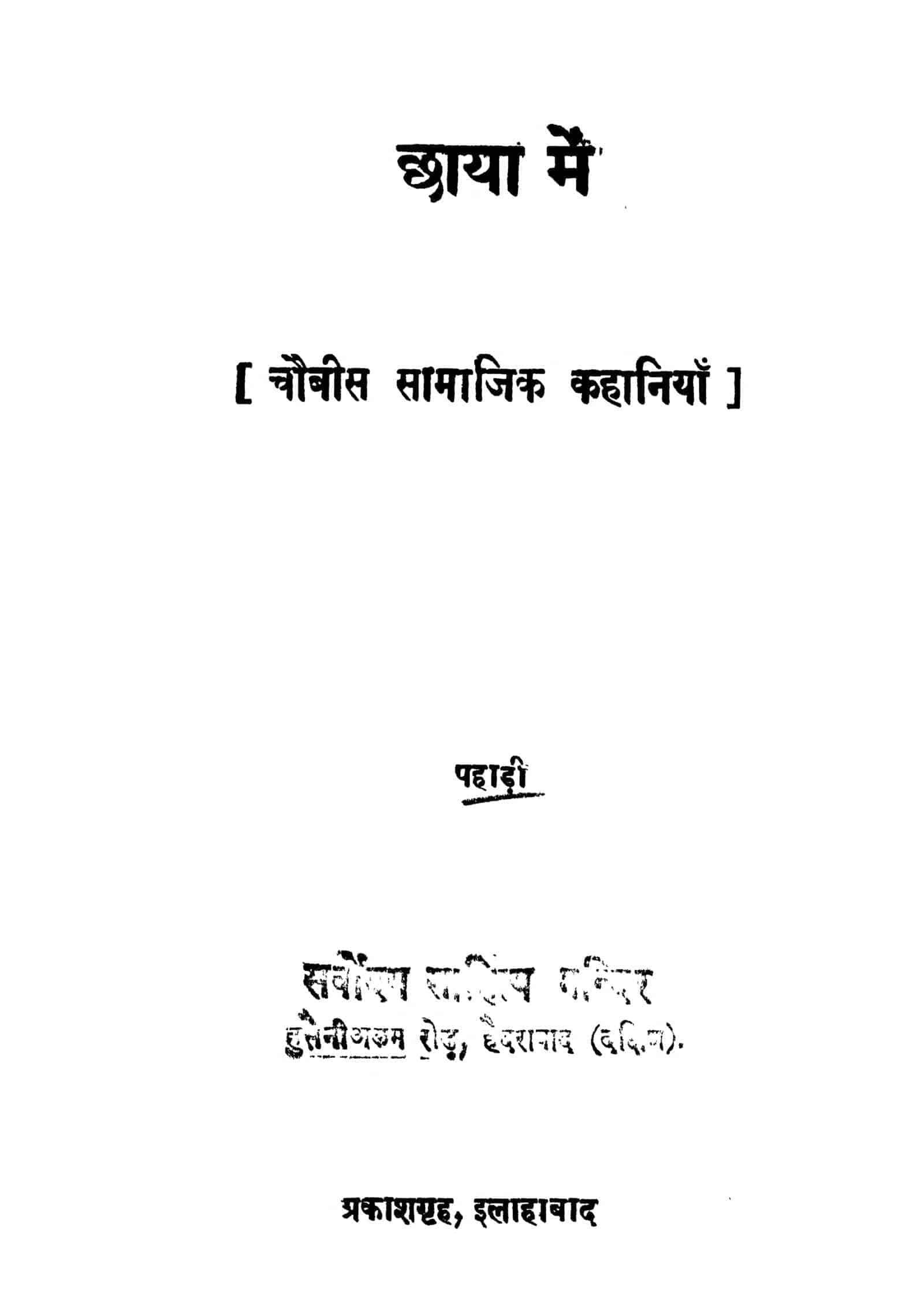 Book Image : छाया में  - Chhaya Men