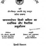Chhayavadottar Hindi Kavita Ka Darshnik Aur Vaicharik Anusheelan by डॉ. मोहन अवस्थी - Dr. Mohan Avasthi