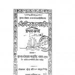 Chikitsatatvapradeep Khand 1 by कृष्ण गोपाल आयुर्वेदिक धर्मार्थ - Krishna Gopal Ayurvedic Dharmarth
