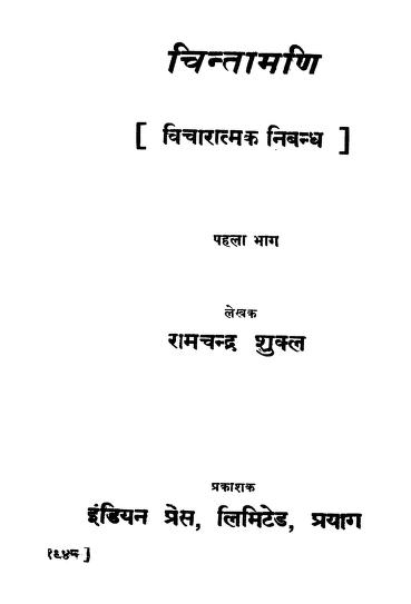 Book Image : चिंतामणि - भाग 1 - Chintaamandi - Bhag 1