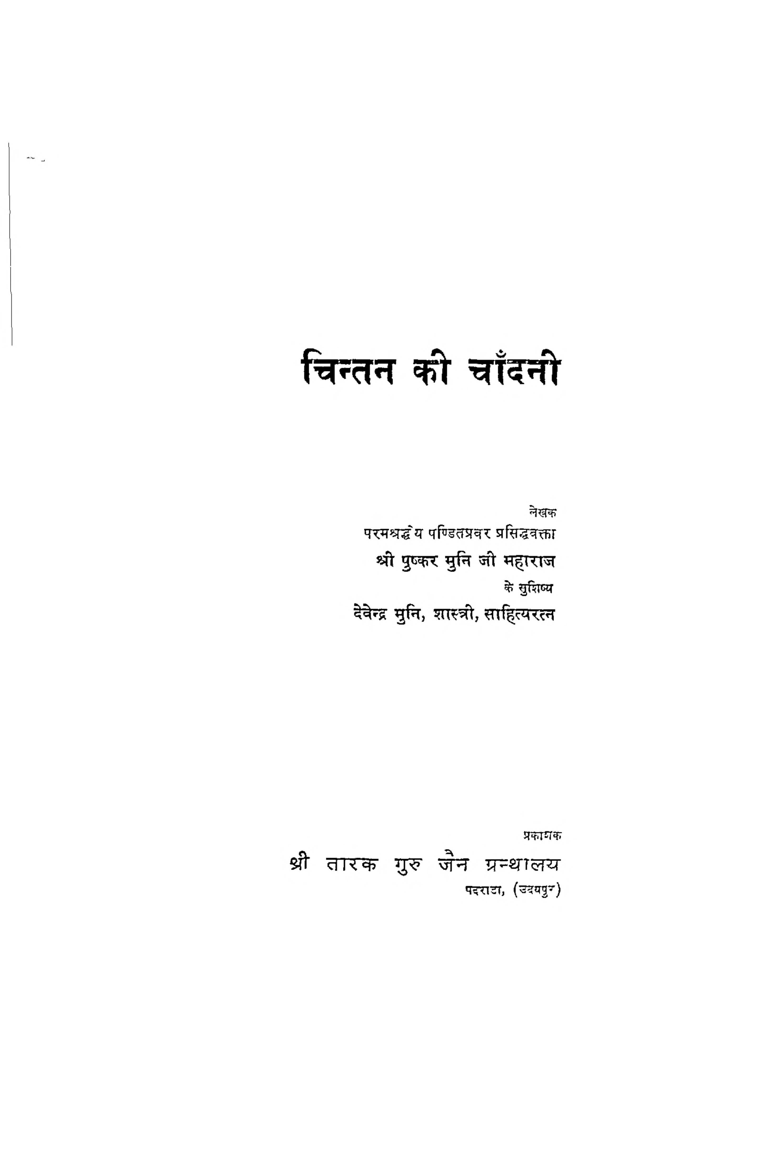 Chintan Ki Chandani by श्री पुष्कर मुनि जी महाराज - Shri Pushkar Muni Maharaj
