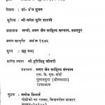 Chitero Ke Mahavir by गणेश मुनि - Ganesh Muniप्रेम सुमन जैन - Prem Suman Jain