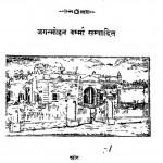 Chitravali  by जगन्मोहन वर्मा - Jagnmohan Varma