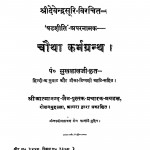 Choutha Karmgranth by पण्डित सुखलालजी - Pandit Sukhlalji