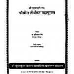 Chouvis Tirthkar Mahapuran by ब्र. हरिलाल जैन - Bra. Harilal Jainमगन लाल जैन - Maganlal Jain