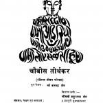 Chouvish Tirthakar by बलभद्र जैन - Balbadra Jain