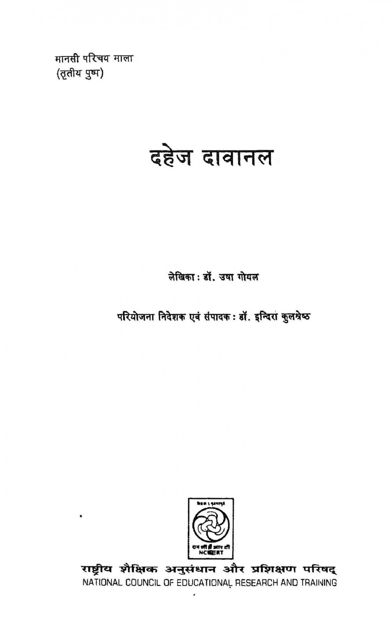 Book Image : दहेज दावानल  - Dahej Davanal