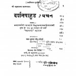 Darshan Pahud Pravachan by पवन कुमार जैन - Pavan Kumar Jain