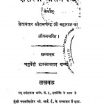 Dasharathi-shriramchandra by चतुर्वेदी द्वारकाप्रसाद शर्मा - Chaturvedi Dwarkaprasad Sharma