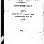 Dayanand Mahavidhyalay Sanskrit-Granthmala  by स्वामी दयानन्द -Swami Dayanand
