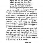 Deshbratodhotanam Ac 518 by श्री दिगम्बर जैन - Shri Digambar Jain