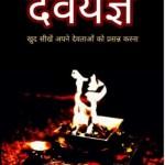 Devayagya by शुभम आर्य - Shubham Arya