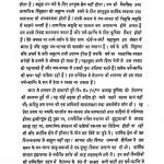 Dhammo Suddhass Chitthai by मुनि बुद्धमल्ल - Muni Buddhamll