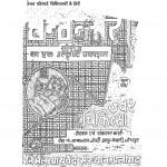Dhanvantri Sirij Ka Ek Utkrist Prakashan by पं. अम्बालाल जोशी - Pt. Ambalal Joshi