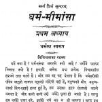 Dharam Mimansa by दरवारीलाल सत्यभक्त - Darvarilal Satyabhakt