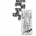 Dharati Ab Bhi Ghum Rahi Hai by विष्णु प्रभाकर - Vishnu Prabhakar