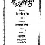 Dharm Aur Jateeyata by अरविन्द घोष - Arvind Ghosh