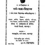 Dharm Fal Siddhant by पं. माणिकचन्द्र जी - Pt. Manik Chandra