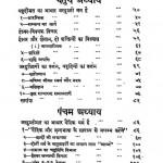 Dharm Ka Aadi Shrot by गंगाप्रसाद - Gangaprasad