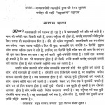 Dharm Pravachan by खेमचन्द जैन - Khemchand Jain