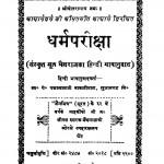 Dharm Priksha  by पन्नालाल बाकलीवाल -Pannalal Bakliwal