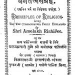Dharm Tattv Sangrah by अमोलख ऋषिजी - Amolakh Rishijee