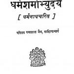 Dharmasharmabhyuday by पं पन्नालाल जैन साहित्याचार्य - Pt. Pannalal Jain Sahityachary